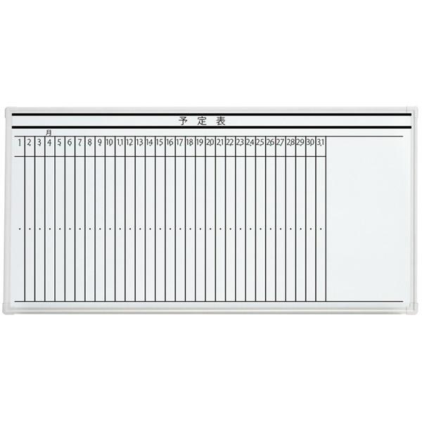 LB2シリーズ ホワイトボード 壁掛けタイプ 1ヵ月予定表 幅1800×奥行65×高さ900mm (423-938)【LB2-360-K001】