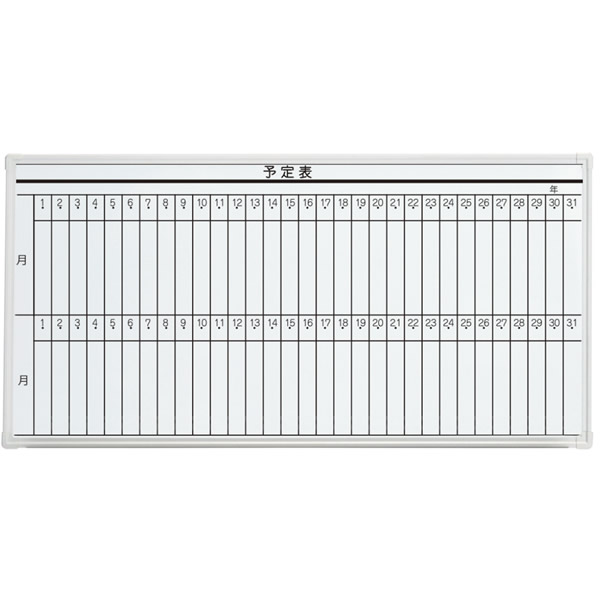LB2シリーズ ホワイトボード 壁掛けタイプ 2ヵ月予定表 幅1800×奥行65×高さ900mm (423-893)【LB2-360-K011】