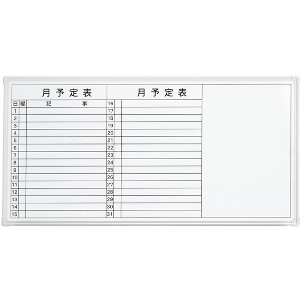LB2シリーズ ホワイトボード 壁掛けタイプ 月予定表 幅1800×奥行65×高さ900mm (423-871)【LB2-360SHWT】