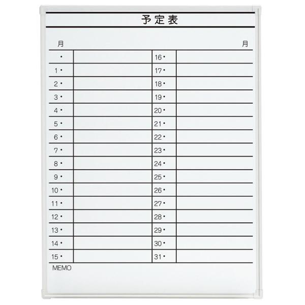 LB2シリーズ ホワイトボード 壁掛けタイプ 1ヵ月予定表 幅900×奥行65×高さ1200mm (423-891)【LB2-430-K008】