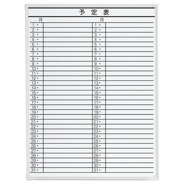 LB2シリーズ ホワイトボード 壁掛けタイプ 2ヵ月予定表 幅900×奥行65×高さ1200mm (423-898)【LB2-430-K012】