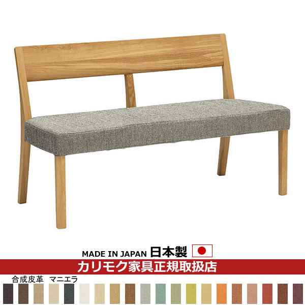 カリモク ダイニングベンチ/CU47モデル 合成皮革張 2人掛椅子 幅1205mm【COM オークD・G・S/マニエラ】【CU4712-MA】