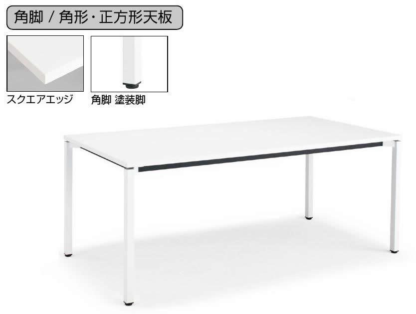 コクヨ ジュート(JUTO) ミーティング用テーブル(4本脚 角脚・角形天板) スクエアエッジ 幅2100×奥行1000×高さ720mm【MT-JTK211】