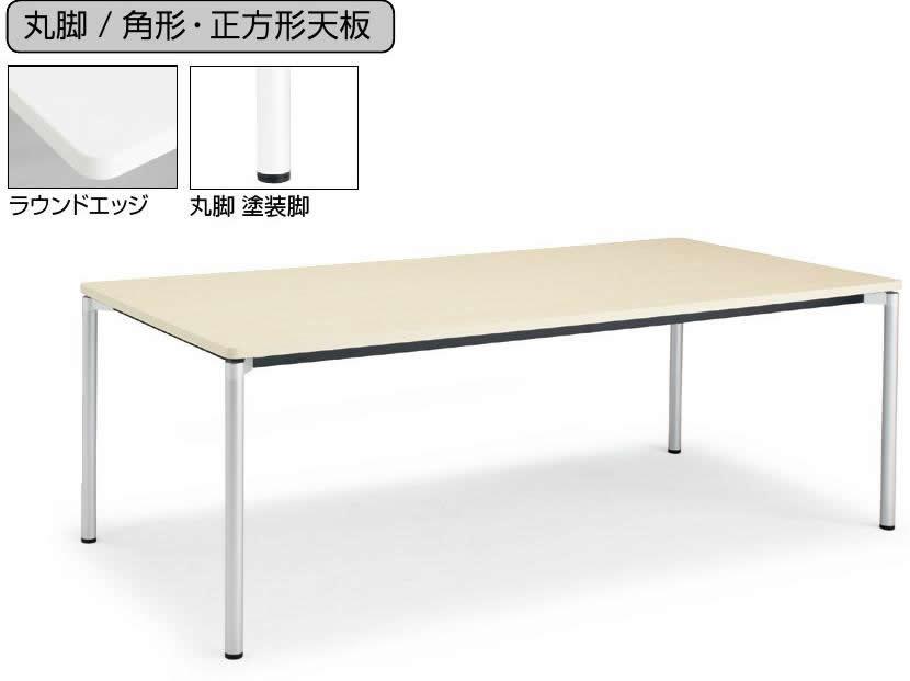 コクヨ ジュート(JUTO) ミーティング用テーブル(4本脚 丸脚・角形天板) ラウンドエッジ 幅1800×奥行900×高さ720mm【MT-JTMR189】