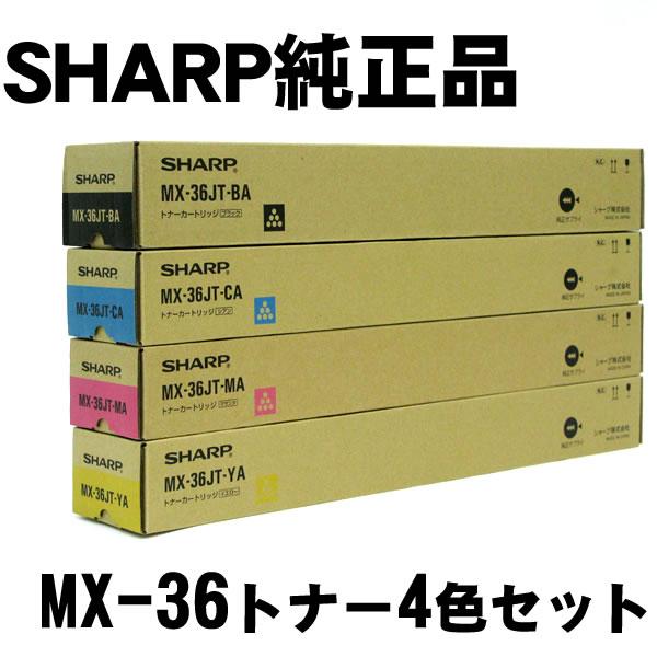 MX-36JT 4色セット 国内純正トナー【純正MX-36JT 4色セット】