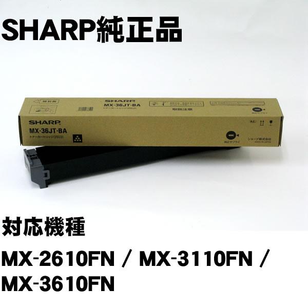 MX-36JTBA ブラック 国内純正トナー【純正MX-36JTBA】