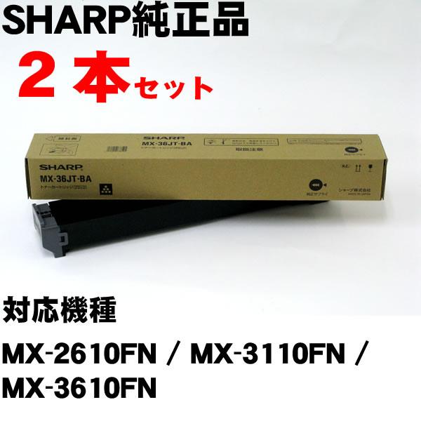 MX-36JTBA 2本セット ブラック 国内純正トナー【純正MX-36JTBA 2本セット】