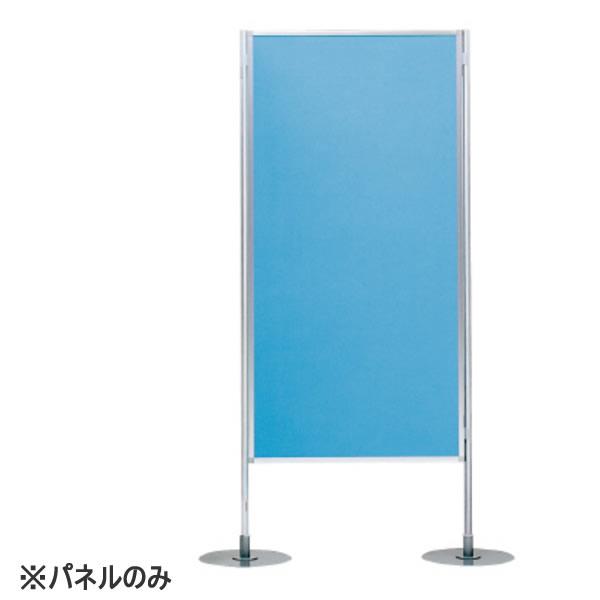 衝立 EGパネル クロスパネル パネル単品 高さ1800×幅900mm【EG-0918C】