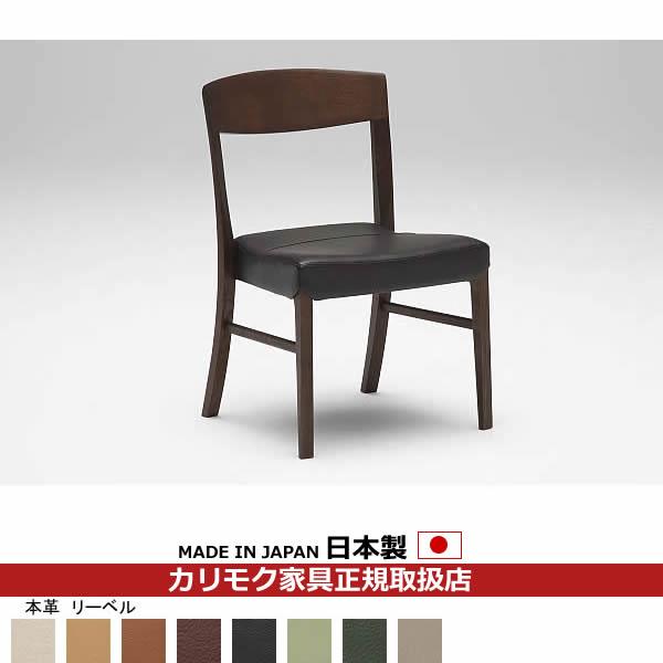 カリモク ダイニングチェア/ CT52モデル 本革張 食堂椅子【肘なし】【CT5225DK】【COM オークD・G・S/リーベル】【CT5225-LB】