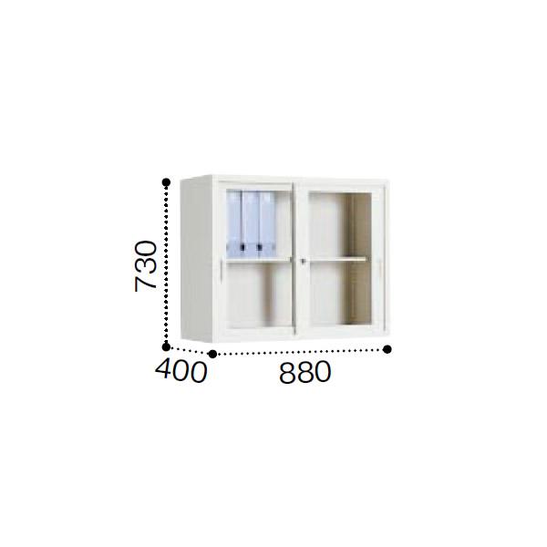 コクヨ A4サイズ対応 保管庫 ガラス引き違い戸タイプ ※飛散防止フィルム貼りガラス 上置き 幅880×奥行400×高さ730mm【S-U325GGF1】