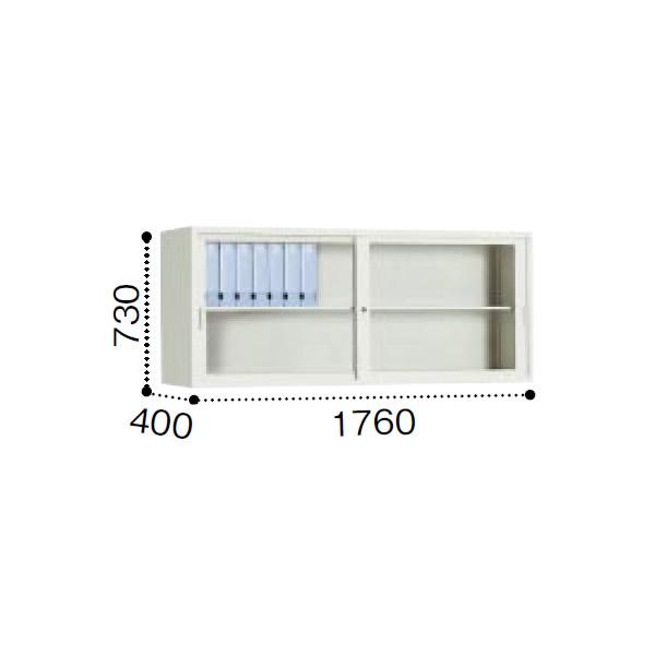 コクヨ A4サイズ対応 保管庫 ガラス引き違い戸タイプ 上置き 幅1760×奥行400×高さ730mm【S-U625GF1】