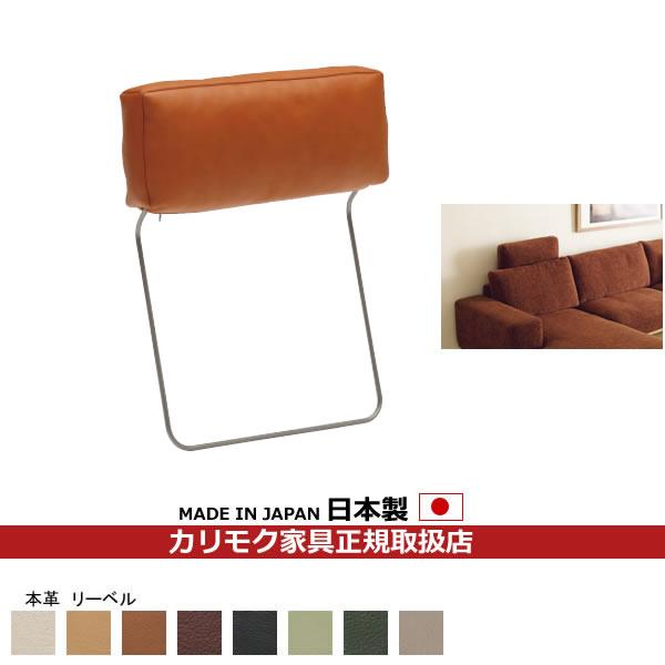 カリモク ソファ用オプション ヘッドレスト 本革【COM リーベル】【KU8800-LB】