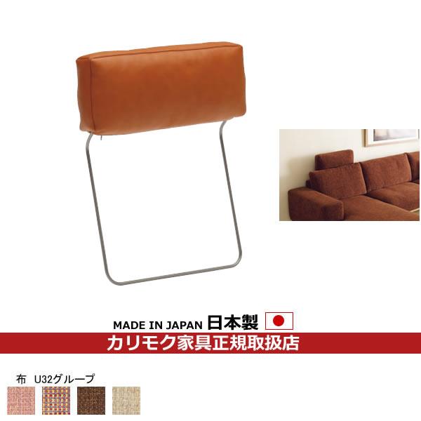 カリモク ソファ用オプション ヘッドレスト 布張り【COM U32グループ】【KU8800-U32】