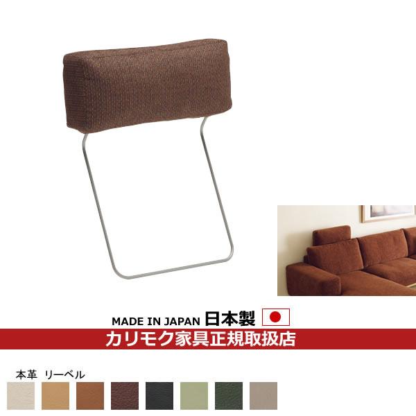 カリモク ソファ用オプション ヘッドレスト(厚型) 本革【COM リーベル】【KU8805-LB】