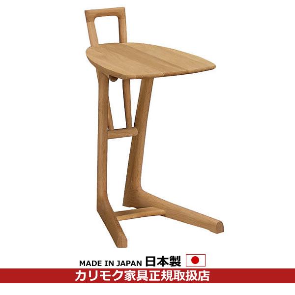 カリモク サイドテーブル・ソファサイドテーブル/ 幅337mm【TU1142ME】【COM オークD・G・S】【TU1142】