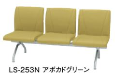 LS-250 ロビーチェア 3人用 肘なし【LS-253N】