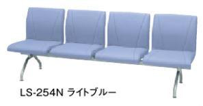 LS-250 ロビーチェア 4人用 【LS-254N】