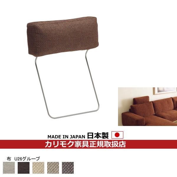 カリモク ソファ用オプション ヘッドレスト(厚型) 布張り【COM U26グループ】【KU8805-U26】