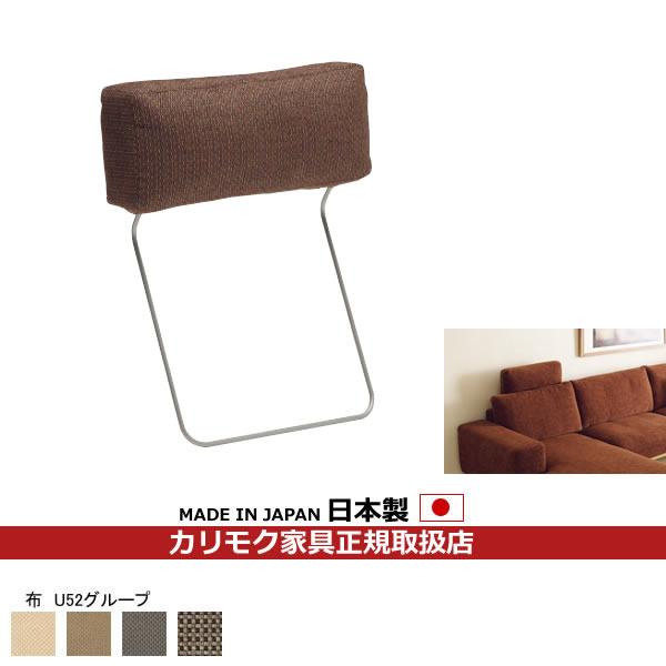 カリモク ソファ用オプション ヘッドレスト(厚型) 布張り【COM U52グループ】【KU8805-U52】