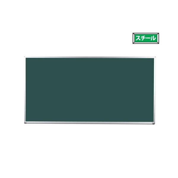 Pシリーズ 壁付無地黒板 スチールタイプ 2400×1215mm【PS408】