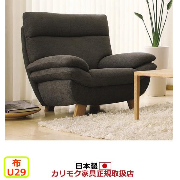 カリモク ソファ /UT83モデル 平織布張 肘掛椅子 【COM オークD・G・S/U29グループ】【UT8300-U29】