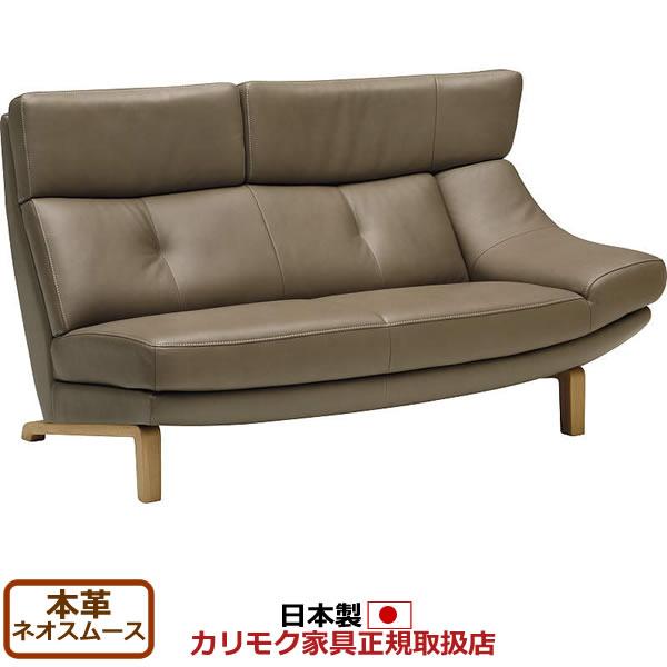 カリモク ソファ/ ZU46モデル 本革張 左肘2人掛椅子ロング 【COM オークD・G・S/ネオスムース】【ZU4629-NS】