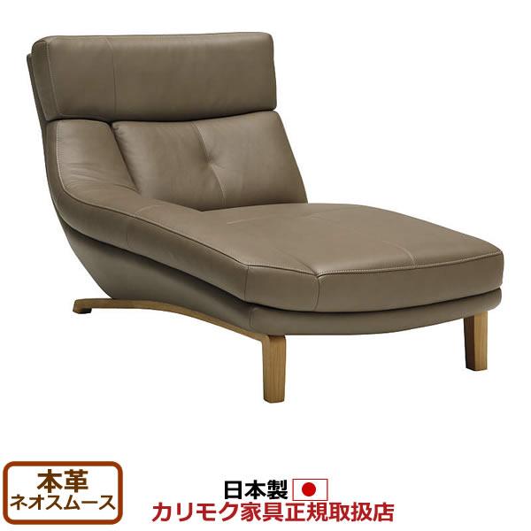 カリモク ソファ/ ZU46モデル 本革張 右肘シェーズロング 【COM オークD・G・S/ネオスムース】【ZU4648-NS】