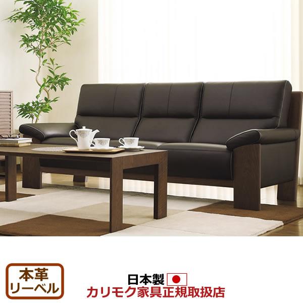 カリモク ソファ・3人掛け/ZU48モデル 本革張 長椅子 肘張り込みタイプ【COM オークD・G・S/リーベル】【ZU4803-LB】
