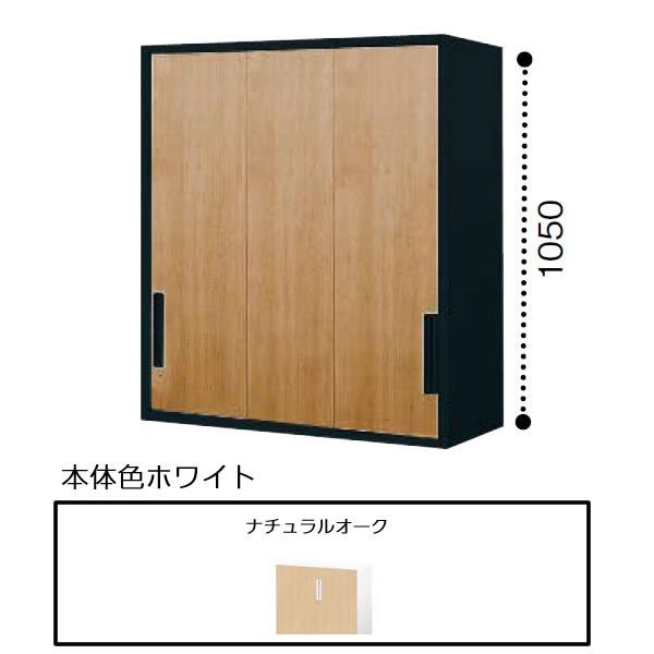 【最大3年保証】コクヨ エディア 収納システム 高さ1050mmタイプ 上置き 3枚引違い戸 木目タイプ 本体色ホワイト 幅900×奥行450×高さ1050mm【BWU-HU359SAWE10】