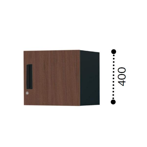 【最大3年保証】コクヨ エディア 収納システム 高さ400mmタイプ 片開き扉 上置き 木目タイプ 本体色ブラック 幅450×奥行450×高さ400mm【BWU-S15E6CD】