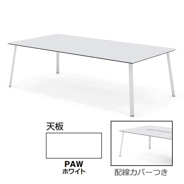 コクヨ SAIBI-TX(サイビティーエックス) 会議用テーブル スクエアタイプ アルミ配線カバー ホワイト天板 幅2400×奥行1200mm【SD-TKU2412V-PAW】
