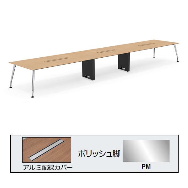 コクヨ SAIBI(サイビ) ミーティングテーブル スクエアタイプ(3連) アルミ配線カバー ポリッシュ脚 木目天板 幅6400×奥行1500mm【SD-XKU6415APM】