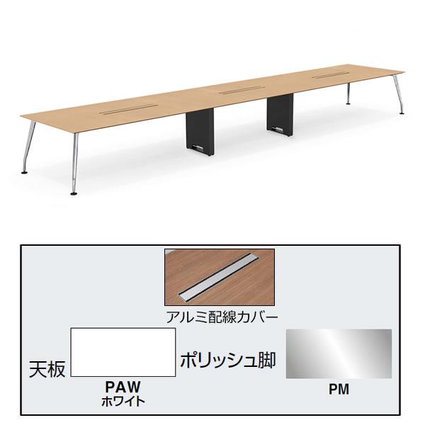 コクヨ SAIBI(サイビ) ミーティングテーブル スクエアタイプ(3連) アルミ配線カバー ポリッシュ脚 ホワイト天板 幅6400×奥行1500mm【SD-XKU6415APMPAW】