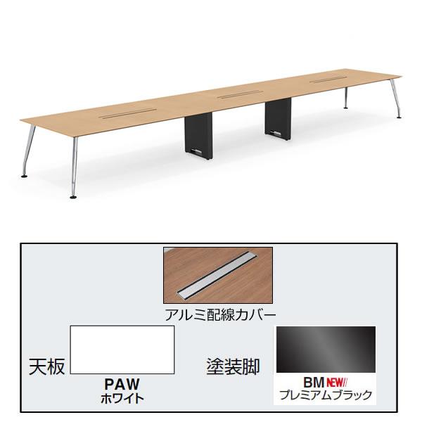 コクヨ SAIBI(サイビ) ミーティングテーブル スクエアタイプ(3連) アルミ配線カバー 塗装脚 ホワイト天板 幅6400×奥行1500mm【SD-XKU6415AS81PAW】