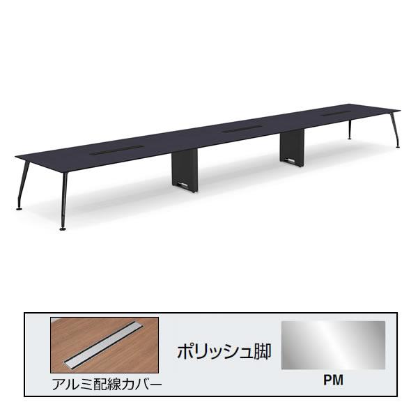 コクヨ SAIBI(サイビ) ミーティングテーブル スクエアタイプ(3連) アルミ配線カバー ポリッシュ脚 木目天板 幅7200×奥行1500mm【SD-XKU7215APM】