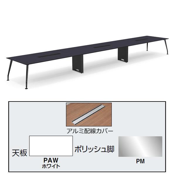 コクヨ SAIBI(サイビ) ミーティングテーブル スクエアタイプ(3連) アルミ配線カバー ポリッシュ脚 ホワイト天板 幅7200×奥行1500mm【SD-XKU7215APMPAW】