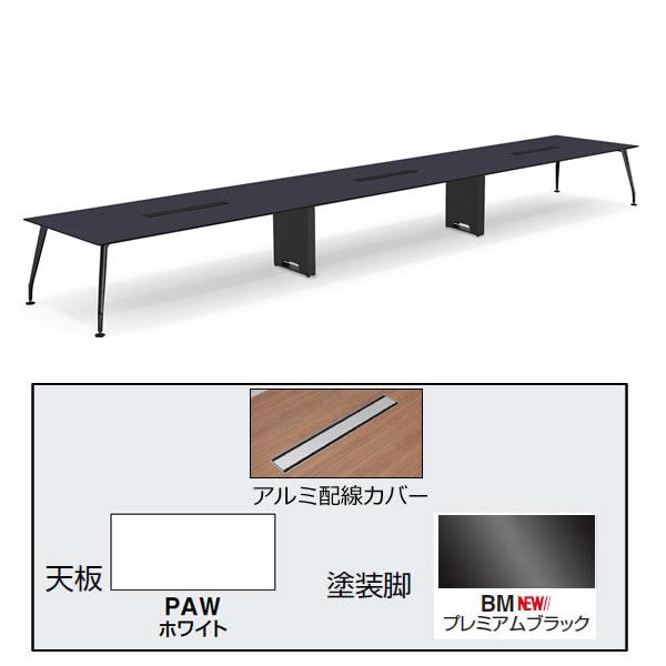 コクヨ SAIBI(サイビ) ミーティングテーブル スクエアタイプ(3連) アルミ配線カバー 塗装脚 ホワイト天板 幅7200×奥行1500mm【SD-XKU7215AS81PAW】