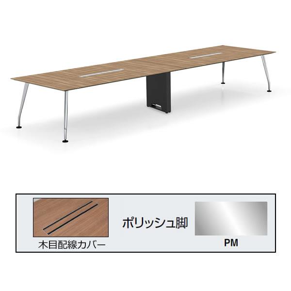 コクヨ SAIBI(サイビ) ミーティングテーブル スクエアタイプ(2連) 木目配線カバー ポリッシュ脚 木目天板 幅4800×奥行1200mm【SD-XKW4812APM】