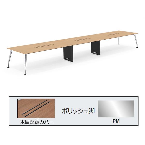 コクヨ SAIBI(サイビ) ミーティングテーブル スクエアタイプ(3連) 木目配線カバー ポリッシュ脚 木目天板 幅6400×奥行1500mm【SD-XKW6415APM】