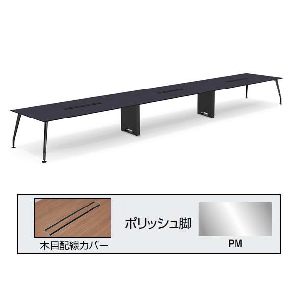 コクヨ SAIBI(サイビ) ミーティングテーブル スクエアタイプ(3連) 木目配線カバー ポリッシュ脚 木目天板 幅7200×奥行1500mm【SD-XKW7215APM】