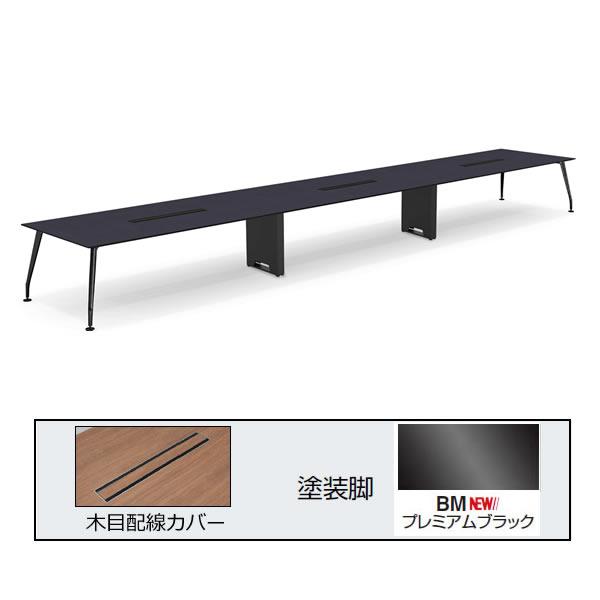 コクヨ SAIBI(サイビ) ミーティングテーブル スクエアタイプ(3連) 木目配線カバー 塗装脚 木目天板 幅7200×奥行1500mm【SD-XKW7215AS81】