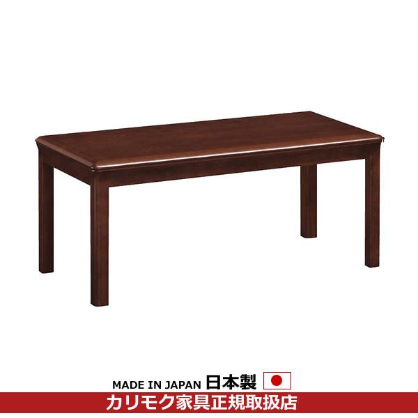 カリモク リビングテーブル/ テーブル 幅1050mm ヒッコリーブラウンS色【TT3590MD】