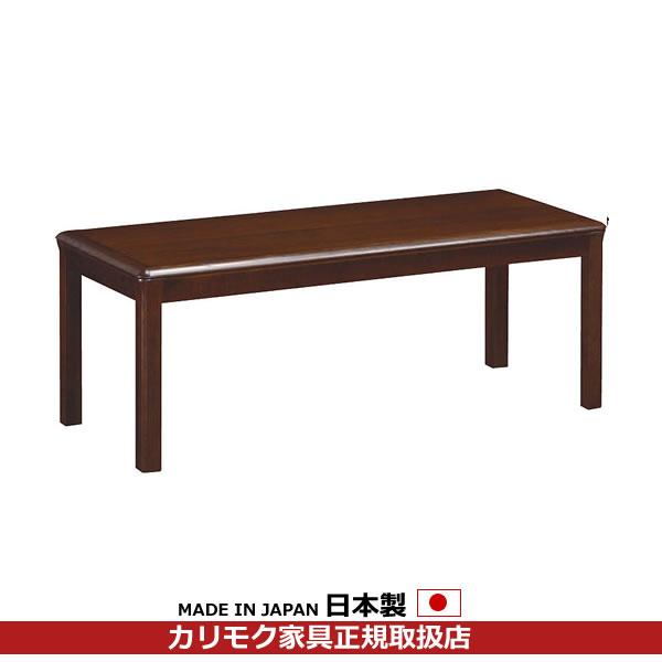カリモク リビングテーブル/ テーブル 幅1200mm ヒッコリーブラウンS色【TT4090MD】