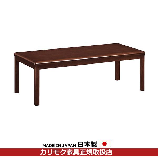 カリモク リビングテーブル/ テーブル 幅1350mm ヒッコリーブラウンS色【TT4590MD】