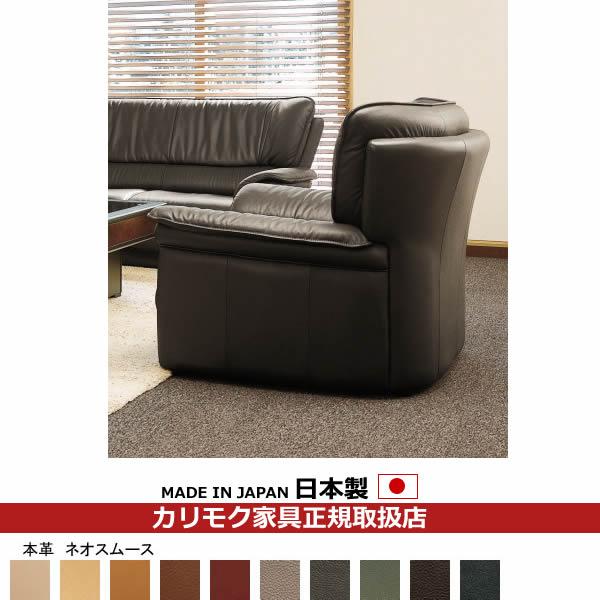 カリモク ソファ/ZS94モデル 本革張 肘掛椅子 【COM ネオスムース】【ZS9450-NS】