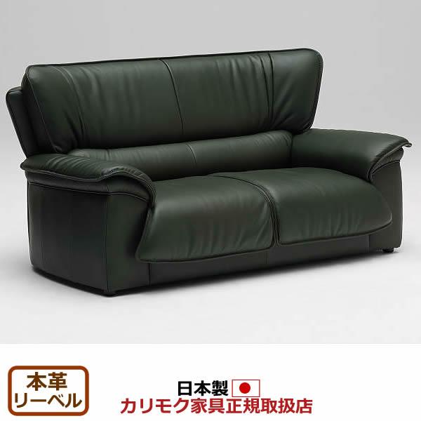 カリモク ソファ/ZS94モデル 本革張 2人掛椅子 【COM リーベル】【ZS9452-LB】