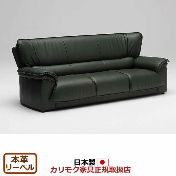 カリモク ソファ/ZS94モデル 本革張 長椅子 【COM リーベル】【ZS9453-LB】