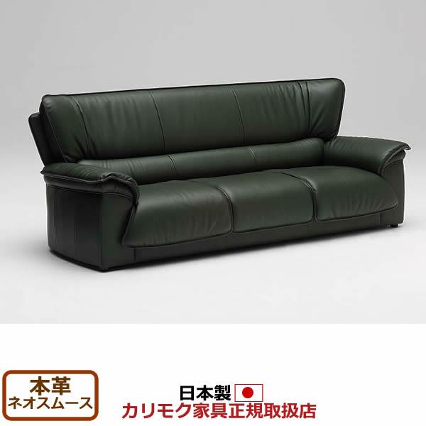カリモク ソファ/ZS94モデル 本革張 長椅子 【COM ネオスムース】【ZS9453-NS】
