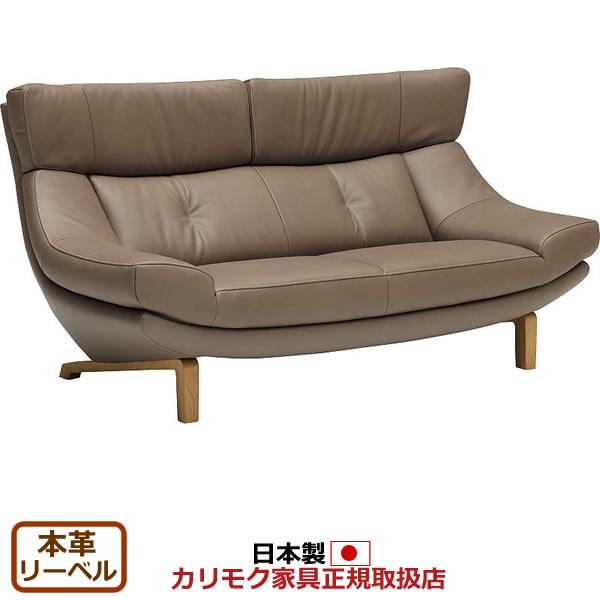 カリモク ソファ/ZU46モデル 本革張 2人掛椅子ロング 幅1740mm【COM オークD・G・S/ネオスムース】【ZU4612-NS】