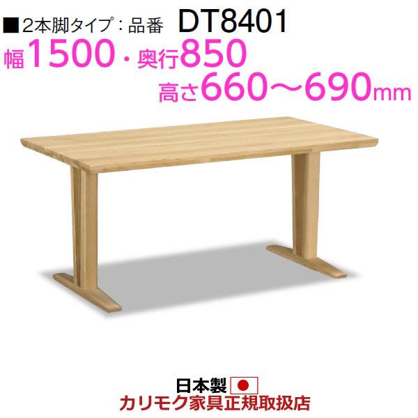 カリモク ダイニングテーブル・2本脚/ 幅1500×奥行850×高さ660~690mm 【COM オークD・G・A】【DT8401】